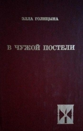 Элла Голицына. В чужой постели