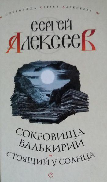 Сергей Алексеев. Сокровища Валькирии. Стоящий у Солнца
