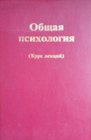 Рогов Е. Общая психология: Курс лекций для первой ступени педагогического образования