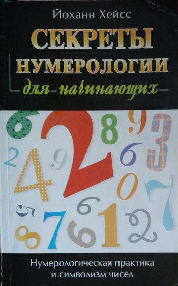 Йоханн Хейсс. Секреты нумерологии для начинающих. Нумерологическая практика и символизм чисел