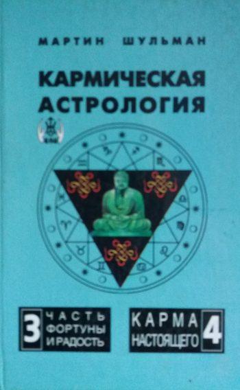 Мартин Шульман. Кармическая астрология (1-5 том)