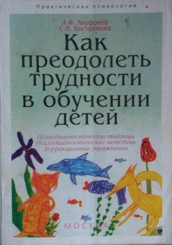 А.Ф.Ануфриев/ С.Н.Костромина. Как преодолеть трудности в обучении детей