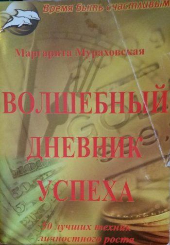 Маргарита Мураховская. Волшебный дневник успеха