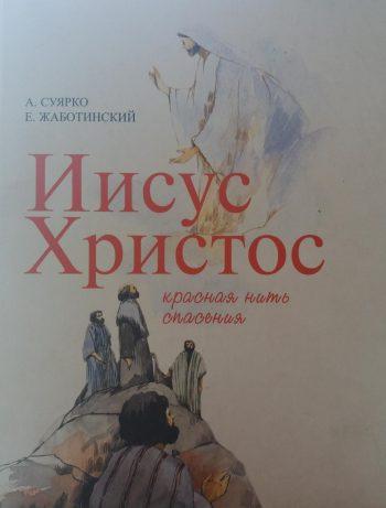 А.Суярко/ Е.Жаботинский. Иисус Христос красная нить спасения