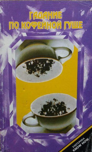 Сапцина У. Гадание на кофейной гуще