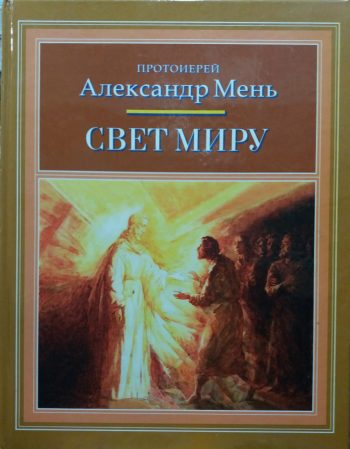 Александр Мень. Свет Миру