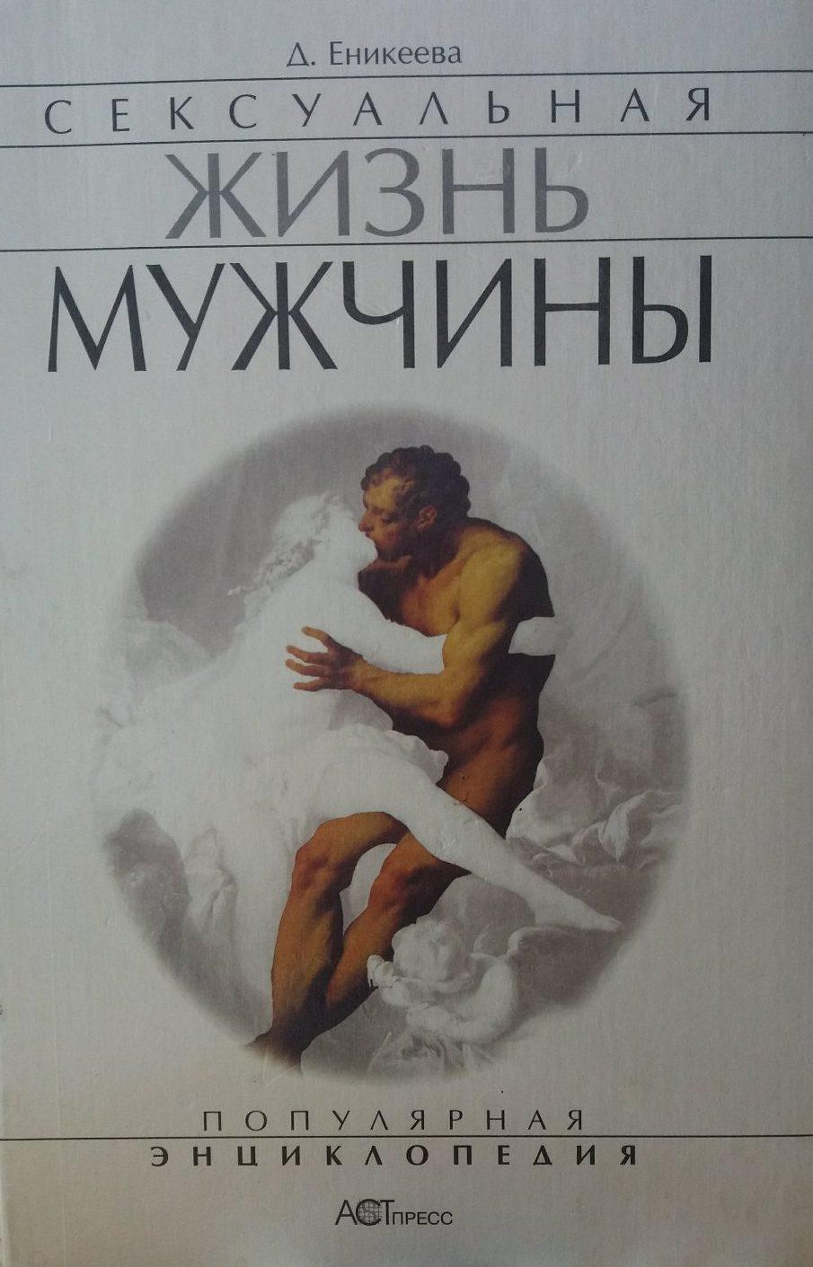Сексуальная жизнь мужчины диля еникеева