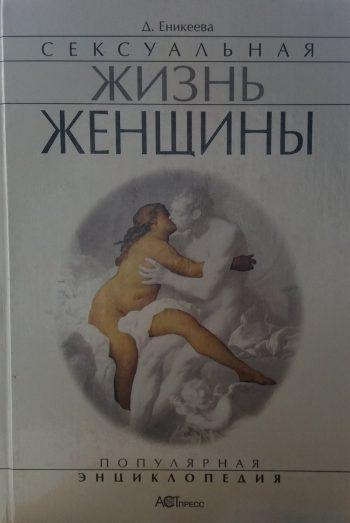 Диля Еникеева. Сексуальная жизнь Женщины. Сексуальная жизнь Мужчины (2 тома)