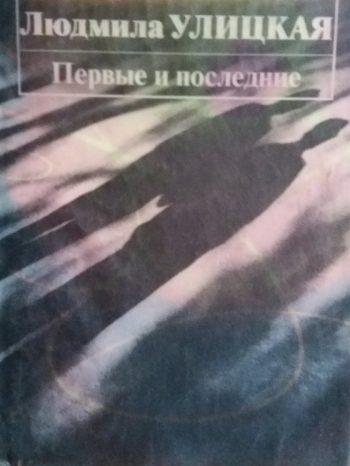 Людмила Улицкая. Первые и последние (рассказы)