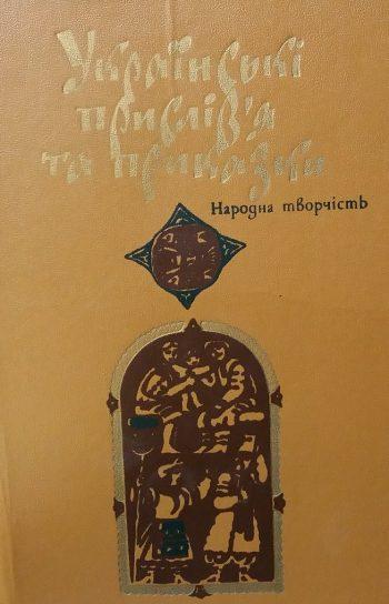 С.Зубков. Українські прислів'я та приказки. Народна творчість