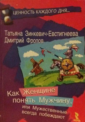 Т.Д.Зинкевич-Евстигнеева / Д.Фролов. Как Женщине понять Мужчину, или мужественные всегда побеждают.