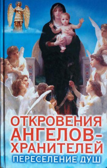 Р. Гарифзянов/ Л. Панова. Откровения Ангелов-Хранителей. Переселение душ (Книга 6 )