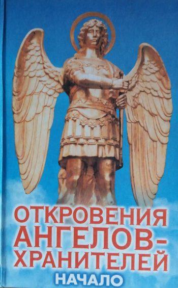 Р. Гарифзянов/ Л. Панова. Откровения Ангелов-Хранителей. Начало (Книга 1)