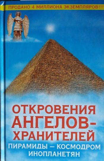 Ренат Гарифзянов. Откровения Ангелов-Хранителей. Пирамиды-Космодром инопланетян