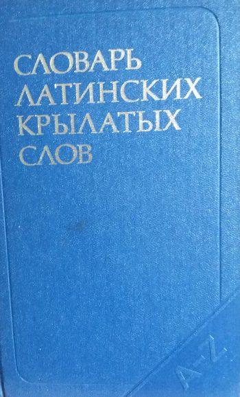 Н. Бабичев. Словарь латинских крылатых слов