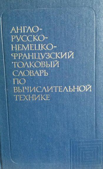 А.Шимшарев. Англо-русско-немецко-французкий толковый словарь по вычислительной технике