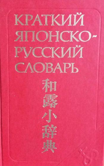 Н. Фельдман-Конрад. Краткий японско-русский словарь.