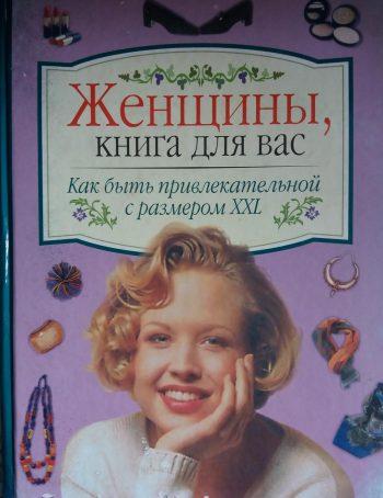 Мещерякова С. Женщины, книга для вас. Как быть привлекательным с размером ХХL