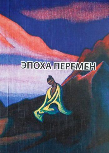 Владимир Огнев. Эпоха перемен