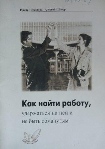 Никонова И. / Шнеер А. Как найти работу, удержаться на ней и не быть обмануты
