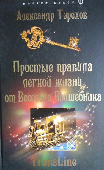 Александр Терехов. Простые правила легкой жизни от Весёлого Волшебника