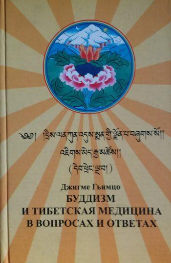 Джигме Гьямсо. Буддизм и тибетская медицина в вопросах и ответах