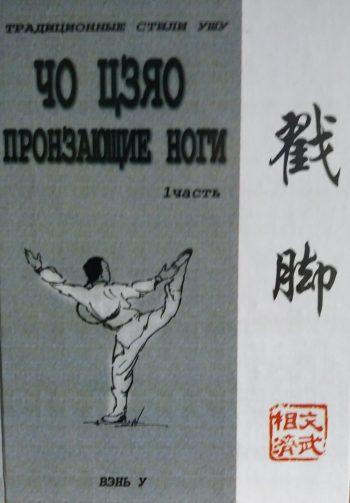 Ротань Ю.Г. Чо Цзяо. Пронзающие ноги (2 части)