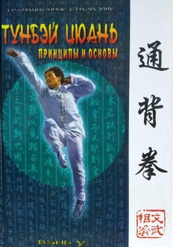 Ротань Ю.Г. Тунбэй цюань: Принципы и основы.