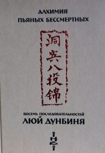 Цзе Кун. Алхимия Пьяных Бессмертных. Восемь последовательностей Люй Дунбиня