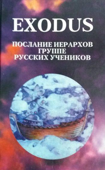 Кузнецова В.В. EXODUS. Исход Послание Иерархов группе русских учеников. (Книга 1,2)