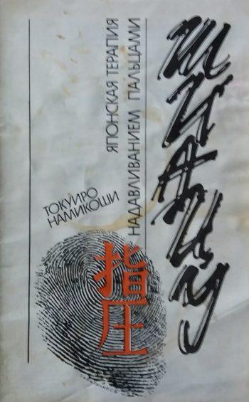 Токуиро Намикоши. Японская терапия надавливания пальцами- Шиацу