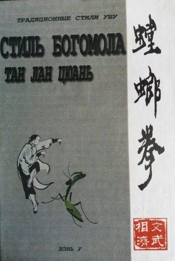 Скичко В.В. Стиль Богомола Тан Лан Цюань
