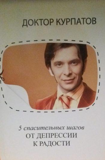 Андрей Курпатов. 5 спасительных шагов от депрессии к радости