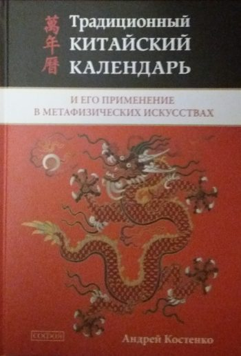 Костенко А. Традиционный Китайский Календарь и его применение в метафизических искусствах.