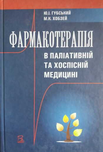 Гірський Ю. / Хобзей М. Фармакотерапія в палітивній та хоспісній медицині