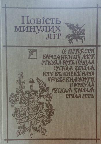 Близнець В. Повість минулих. Літопис.