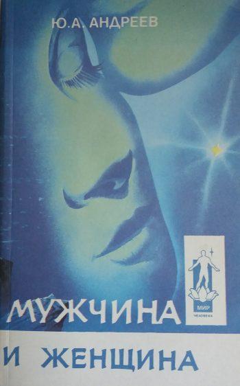 Ю. Андреев. Мужчина и женщина