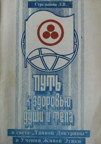 Стрельцова Л.В. Путь к здоровью души и тела