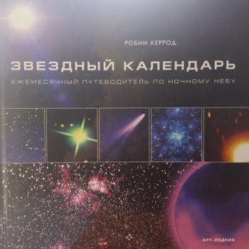 Керрод Робин. Звездный календарь. Ежемесячный путеводитель по ночному небу