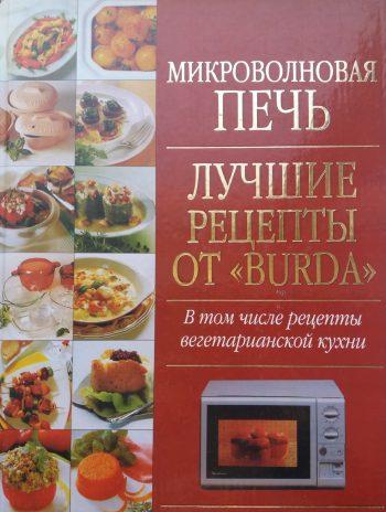 """Карпенко Т. Микроволновая печь. Лучшие рецепты от """"BURDA"""""""