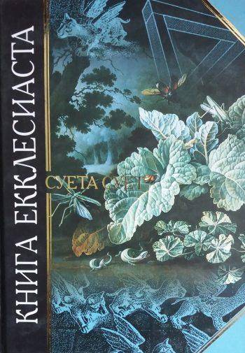Книга Екклесиаста. Суета сует