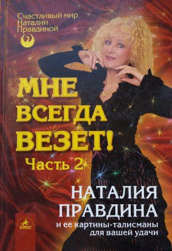 Наталия Правдина. Мне всегда везет! Часть 2.