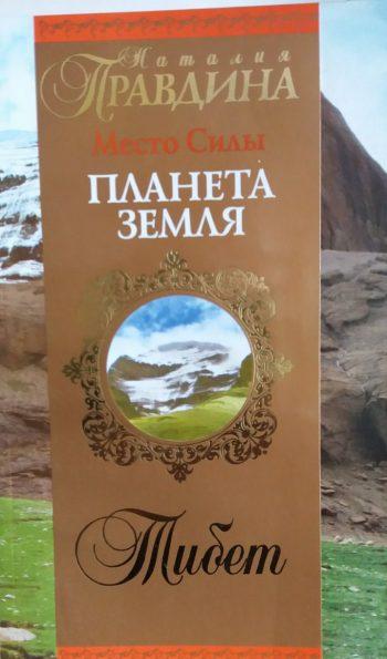 Наталия Правдина. Место Силы - планета Земля. Тибет