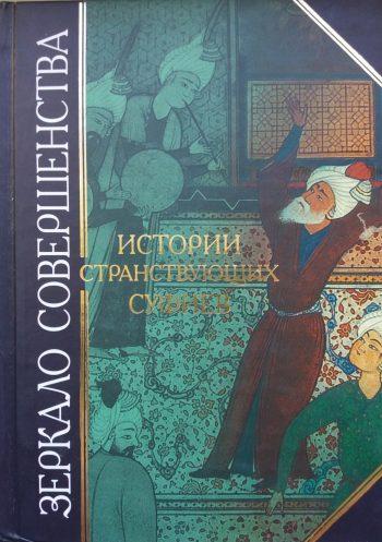 Зеркало Совершенства. Истории странствующих суфиев