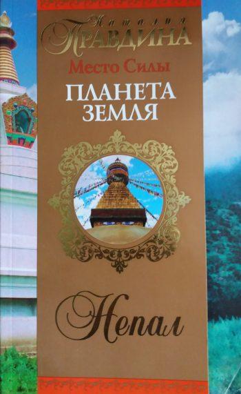 Наталия Правдина. Место Силы - планета Земля. Непал