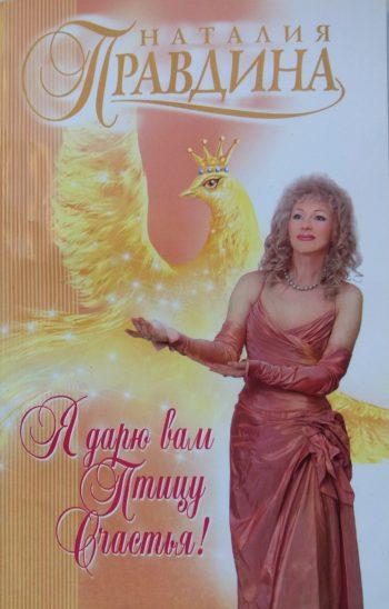 Наталия Правдина. Я дарю вам Птицу Счастья!