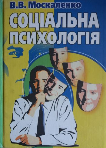 Москаленко В. Соціальна психологія