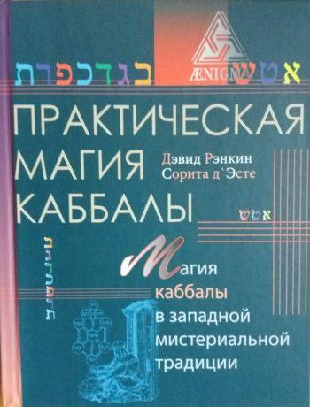 Дэвид Рэнкин/ Сорита д 'Эсте. Практическая магия каббалы