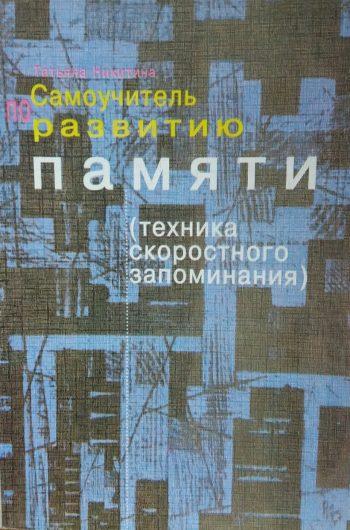 Никитина Т. Самоучитель по развитию памяти