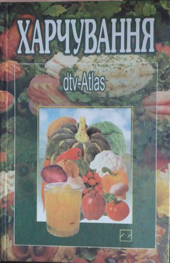 Гаубер-Швенк Г. Харчування: dtv- Atlas